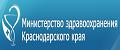 Департамент Здравоохранения Краснодарского Края