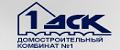 Домостроительный Комбинат №1 (ДСК-1)