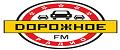 Дорожное Радио (FM 87.5)