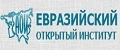 Евразийский Открытый Институт (ЕОИ)