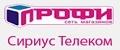 Магазин «Сириус Телеком»