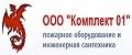 Комплект 01 ООО