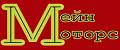 Автосервис «Мейн Моторс»