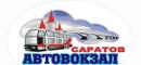 Автовокзал в Саратове