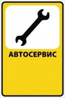 Компания «Автосоюз»
