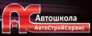 Компания «АвтоСтройСервис»