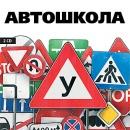 Автошкола на Электродной АНО НОЦ «Прогресс»