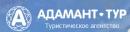 Туристическое агентство «Адамант Тур»