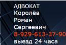 Королёв Роман Сергеевич