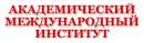 Академический Международный Институт (АМИ)