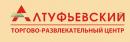 Алтуфьевский