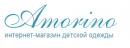 Аморино