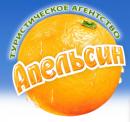 Турагентство «Апельсин»
