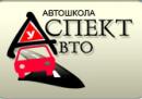 Аспект Авто