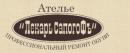 Ателье Лекарь Сапогофъ