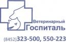 Ветеринарный Госпиталь