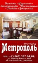 «Метрополь»