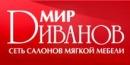 «Мир Диванов»