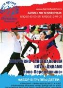 СТК Динамо - Ново-Переделкино