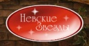 Невские Звезды