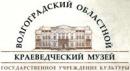 Волгоградский областной краеведческий музей