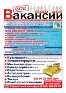 «Все Вакансии», московская еженедельная газета