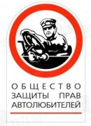 Общество Защиты Прав Автолюбителей