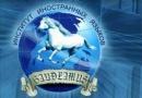 Московский Институт Иностранных Языков