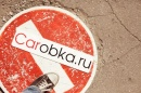 Carobka.ru