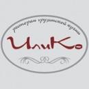 «Илико»