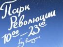 Парк отдыха имени Октябрьской революции