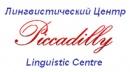 Лингвистический центр Пикадилли