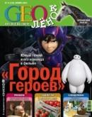 Geoленка Журнал