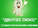 ООО Дентос Люкс
