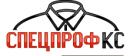 ООО Спецпроф Кс