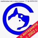 Зоопитомник Сокольники