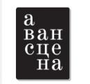 Школа стилистов «АВАНСЦЕНА»