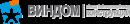 ООО «Виндом»