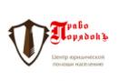 Юридический центр «ПравоПорядокЪ»