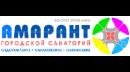 Санаторий АМАРАНТ