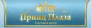 ТЦ Принц Плаза реальные потребительские