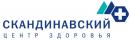 Скандинавский Центр Здоровья реальные потребительские